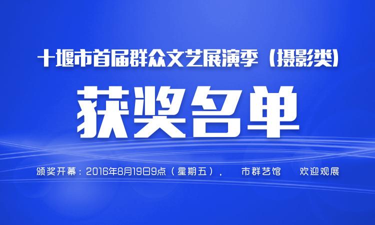十堰市首届群众文艺展演季(摄影类)获奖名单
