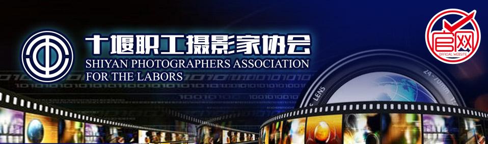 十堰市职工摄影家协会